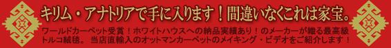 キリムアナトリアで手に入ります!間違いなくこれは家宝。ワールドカーペット受賞!ホワイトハウスへの納品実績あり!のメーカーが織る最高級トルコ絨毯。当店直輸入のオットマンカーペットのメイキングビデオをご紹介します!日本では当店でしかお求め頂けません!