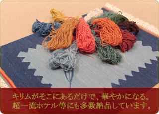 キリムとは、中近東の遊牧民の生活から生まれた、パイル(毛足)のない平織り・綴織りの織物。絨毯よりも古い歴史があります。